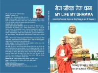 My Life My Dhamma - Ven Dr Sumedh Thero