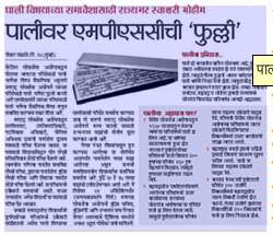 lokmat e paper Lokmat samachar epaper: read lokmat samachar daily newspaper in online exactly as it appears on print get the latest and updated news from lokmat samachar epaper.